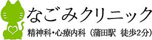なごみクリニック 精神科・心療内科 蒲田駅徒歩2分